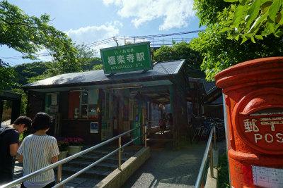 6.2極楽寺駅