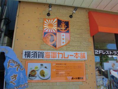 6.3横須賀海軍カレー本舗
