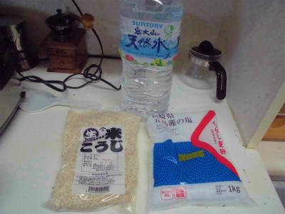 7.7塩麹の材料