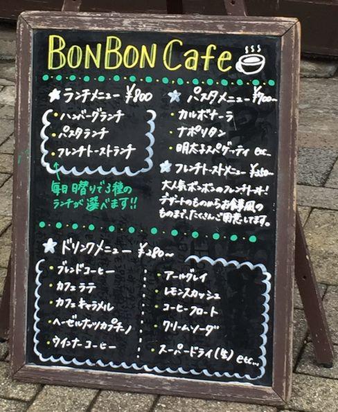 ボンボンカフェ・看板_H28.09.23撮影