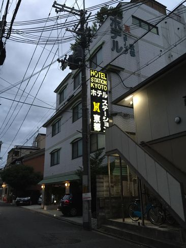 ホテルステーション京都・外観_H28.09.24撮影