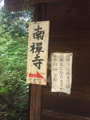 日向大神宮・山道の案内_H29.04.25撮影