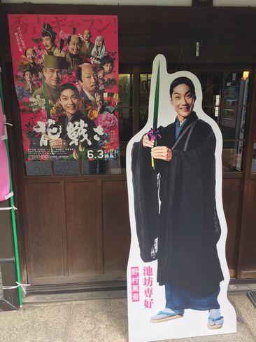 六角堂・花戦さポスターパネル_H29.04.25撮影