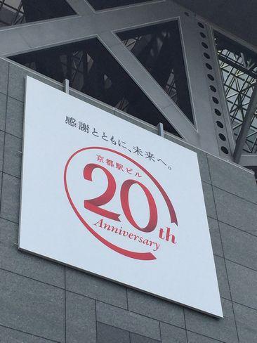 京都駅ビル20周年_H29.04.25撮影