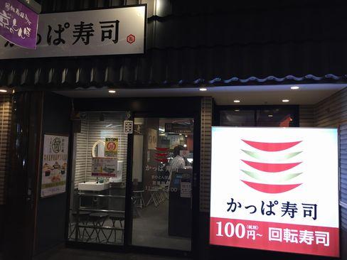かっぱ寿司・京のとんぼ店_H29.04.25撮影