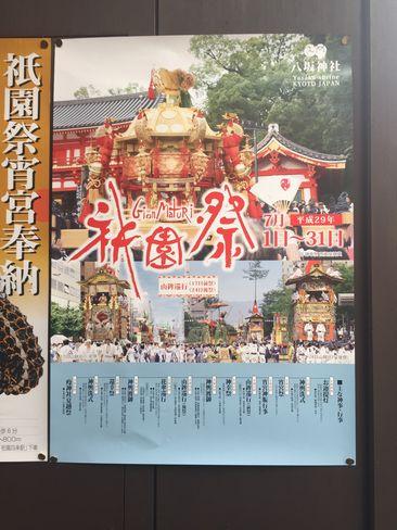 祇園祭ポスター_H29.06.26撮影