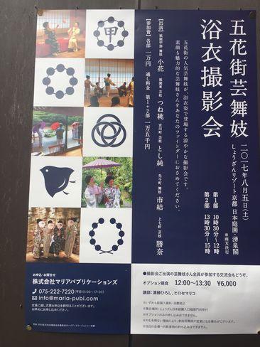 芸舞妓撮影会ポスター_H29.06.26撮影