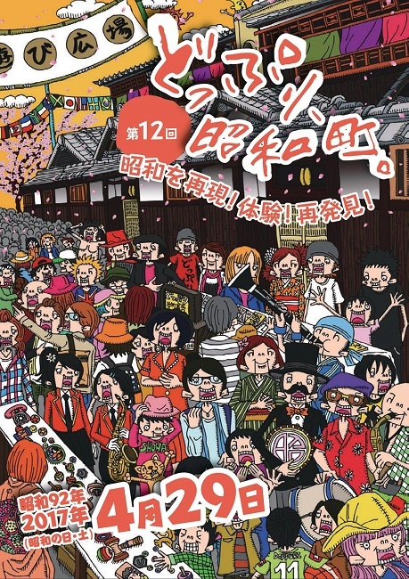 2017‐どっぷり昭和町