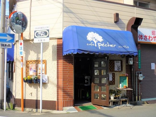 どっぷり昭和町‐カフェ・ペシェ