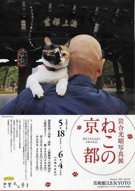 ねこの京都展その1