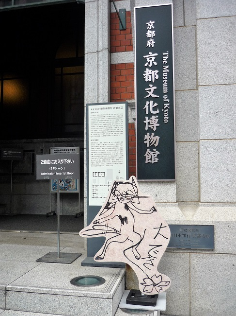 京都文化博物館「いつだって猫展」その2
