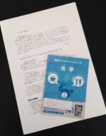 20170608村松竜退治1_convert_20170610192936
