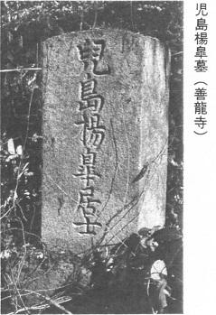 児島宗説墓