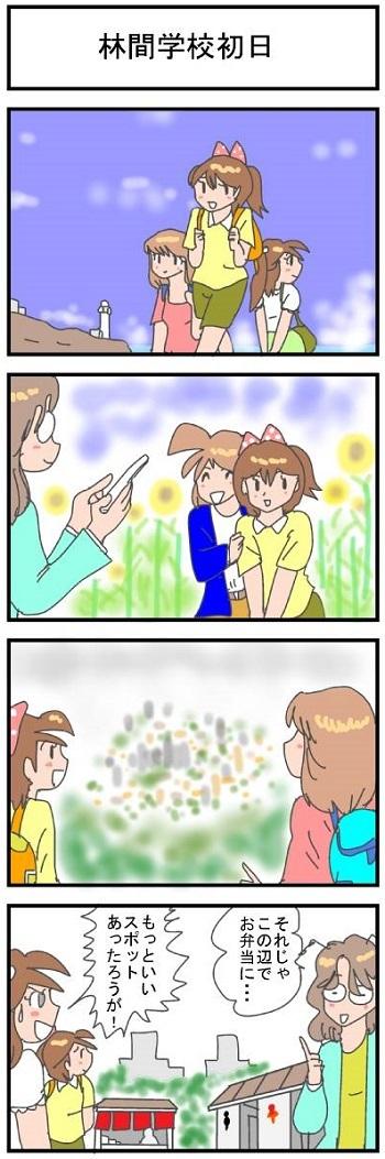 林間学校初日2.