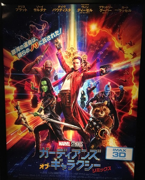 5月15日Gardians of the Galaxy