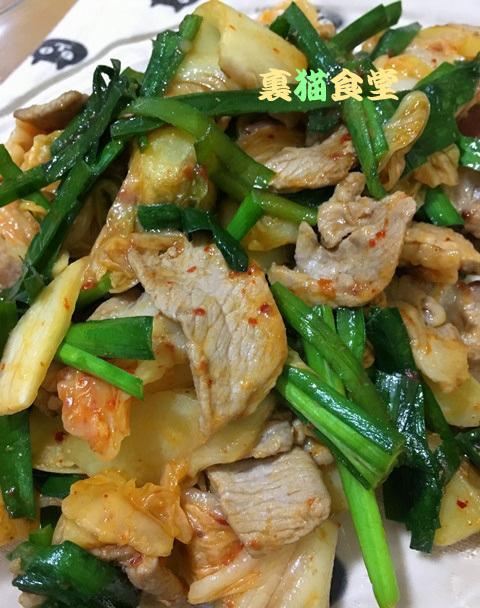 6月9日ニラとジャガイモ入り豚キムチ