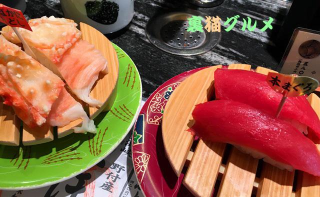 6月9日回るお寿司屋さん