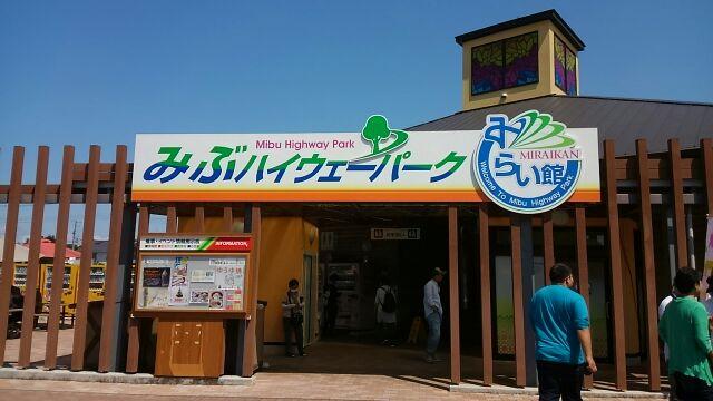 道の駅みぶ2017