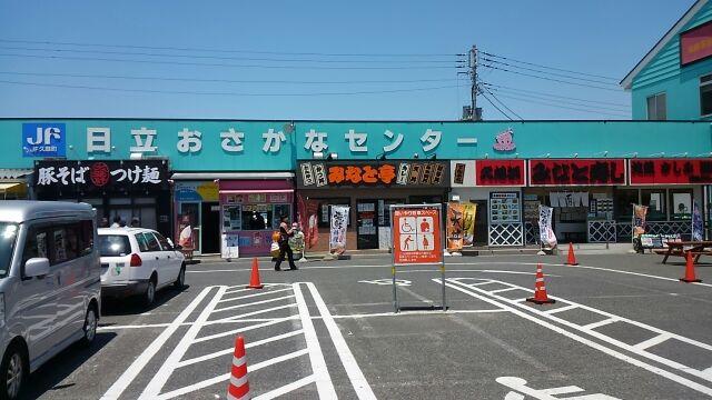 道の駅日立おさかなセンター2017