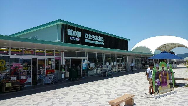 道の駅ひたちおおた2017