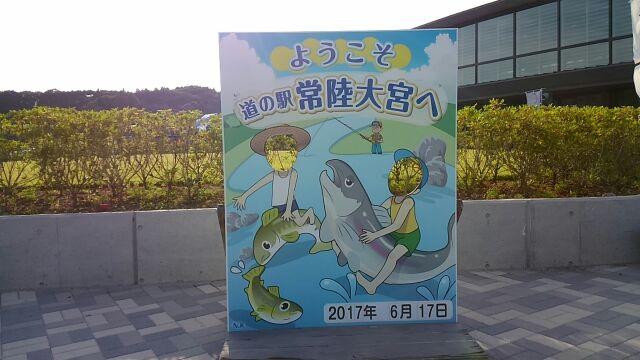 道の駅常陸大宮2017