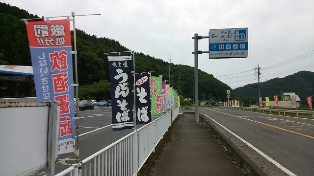 道の駅みわ2017