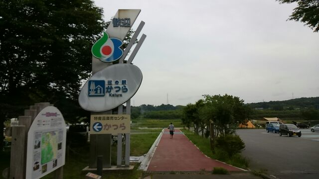 道の駅かつら2017