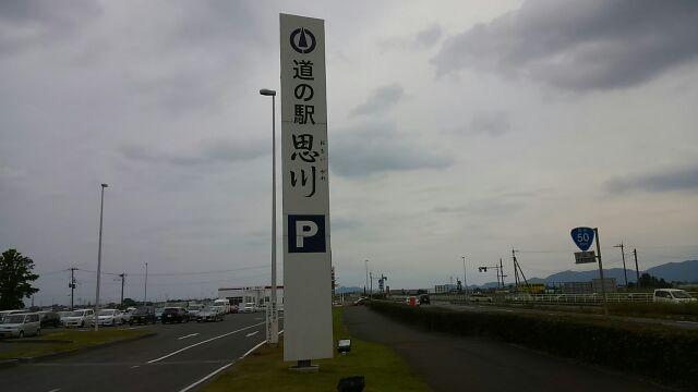 道の駅思川20170618