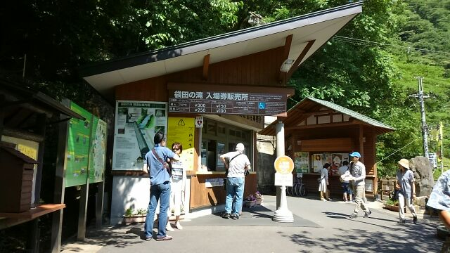 袋田の滝 料金
