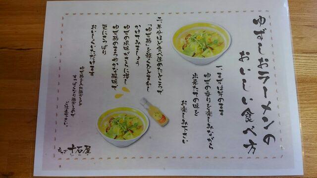 ゆず塩ら~めん食べ方2017