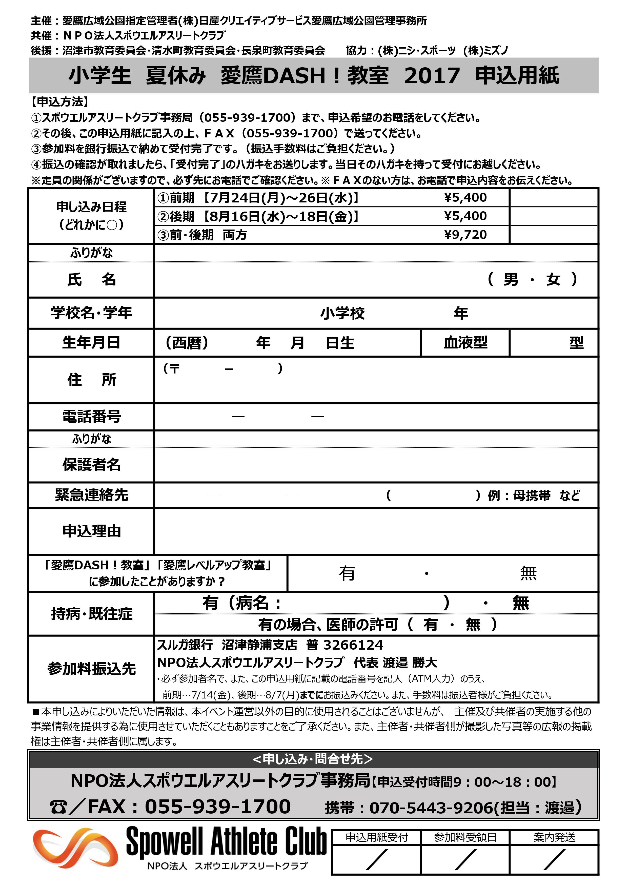 2017summer DASH moushikomi