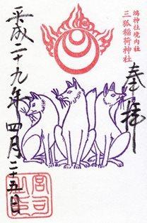 境内社・御朱印(三狐稲荷神社)①