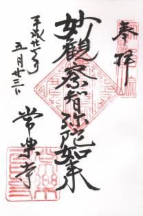 常楽寺(別所温泉)・御朱印