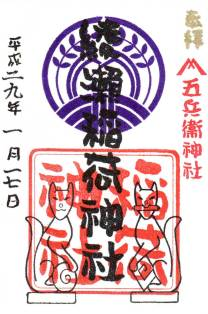 綾瀬稲荷神社・御朱印