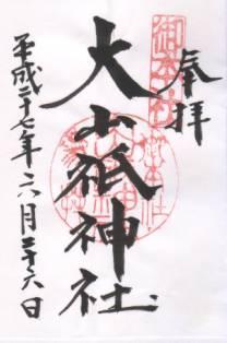 大山祇神社(御本社)・御朱印