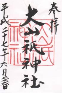大山祇神社・御朱印