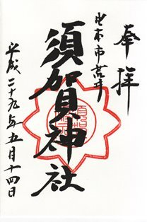 北本須賀神社・御朱印