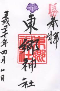 東郷神社・御朱印