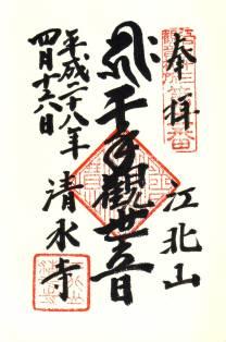 江北山清水寺・御朱印