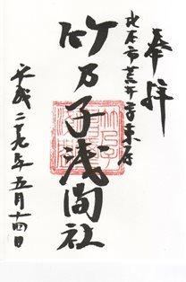 竹乃子浅間社・御朱印