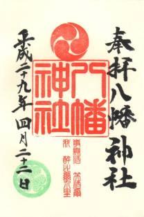 久里浜八幡神社・御朱印