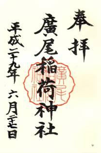 廣尾稲荷神社・御朱印