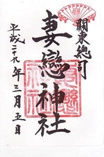 妻恋神社・御朱印