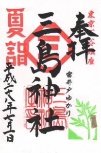 三島神社・御朱印(夏詣)
