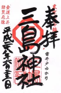 三島神社・御朱印