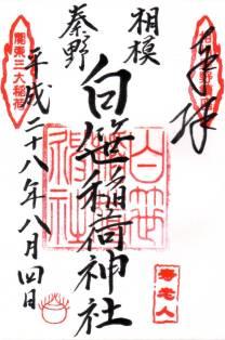 白笹稲荷神社・御朱印
