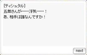 クーデレメイドさんがお怒りですぞ、五郎さん!