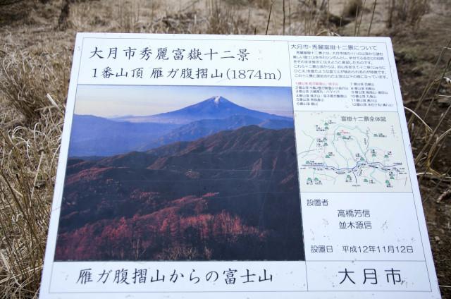 雁ケ腹摺山4_01