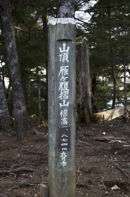 雁ケ腹摺山7_01