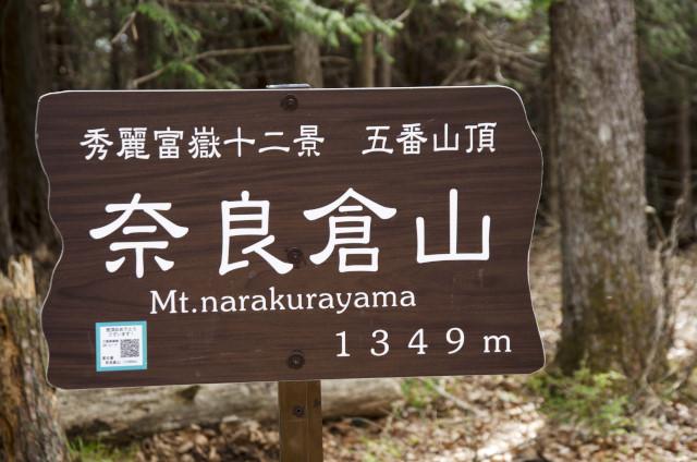 奈良倉山3_01